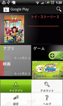 [AndroidのPlayストアでmenuキーを押し、